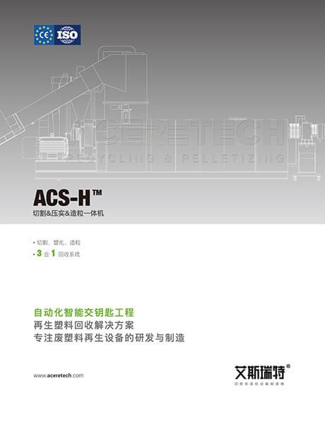 proimages/pdf/acs-h_c.jpg